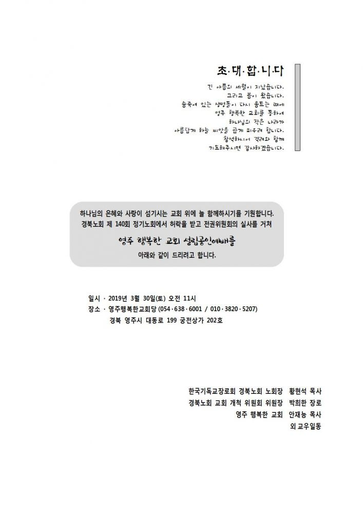 설립예배 초대장001.jpg