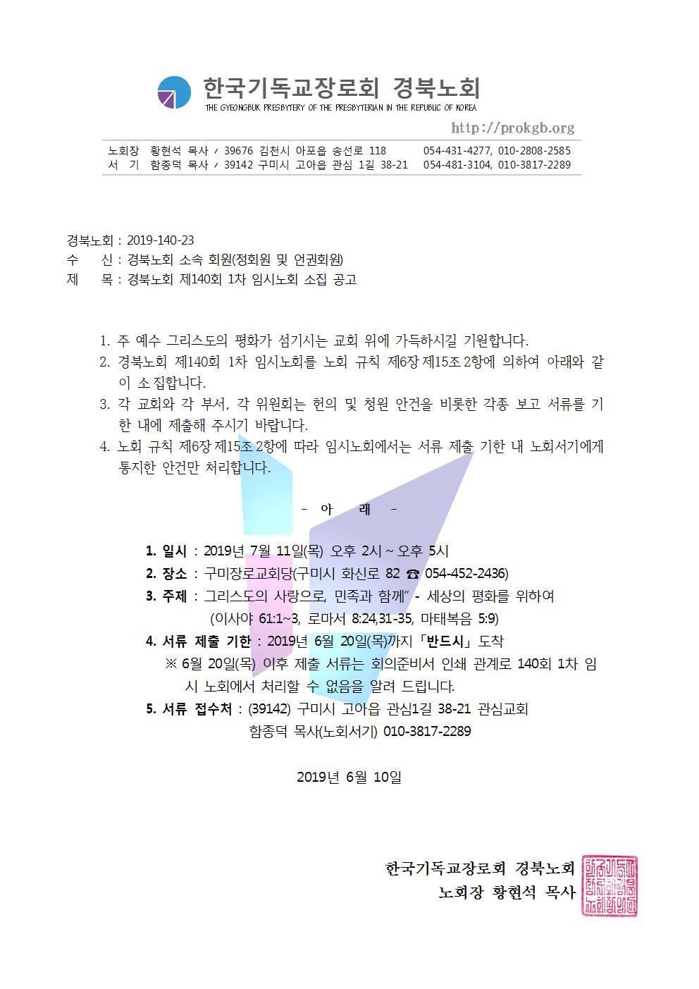 경북노회 140회 1차 임시노회001.jpg