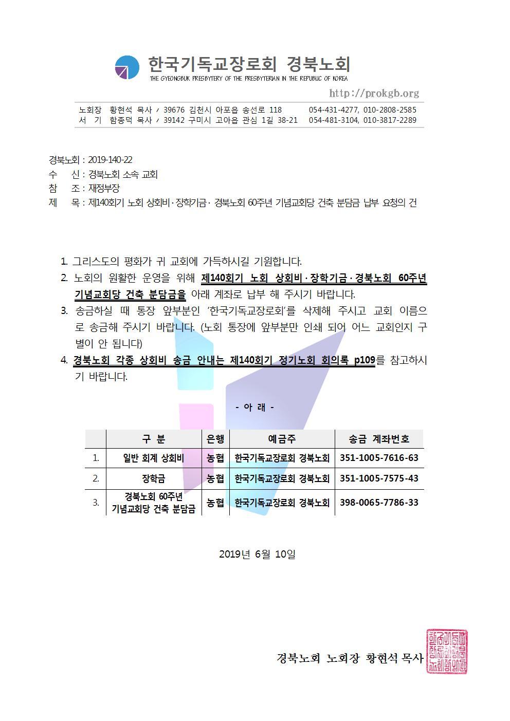 140회기 재정부 공문 - 2001.jpg
