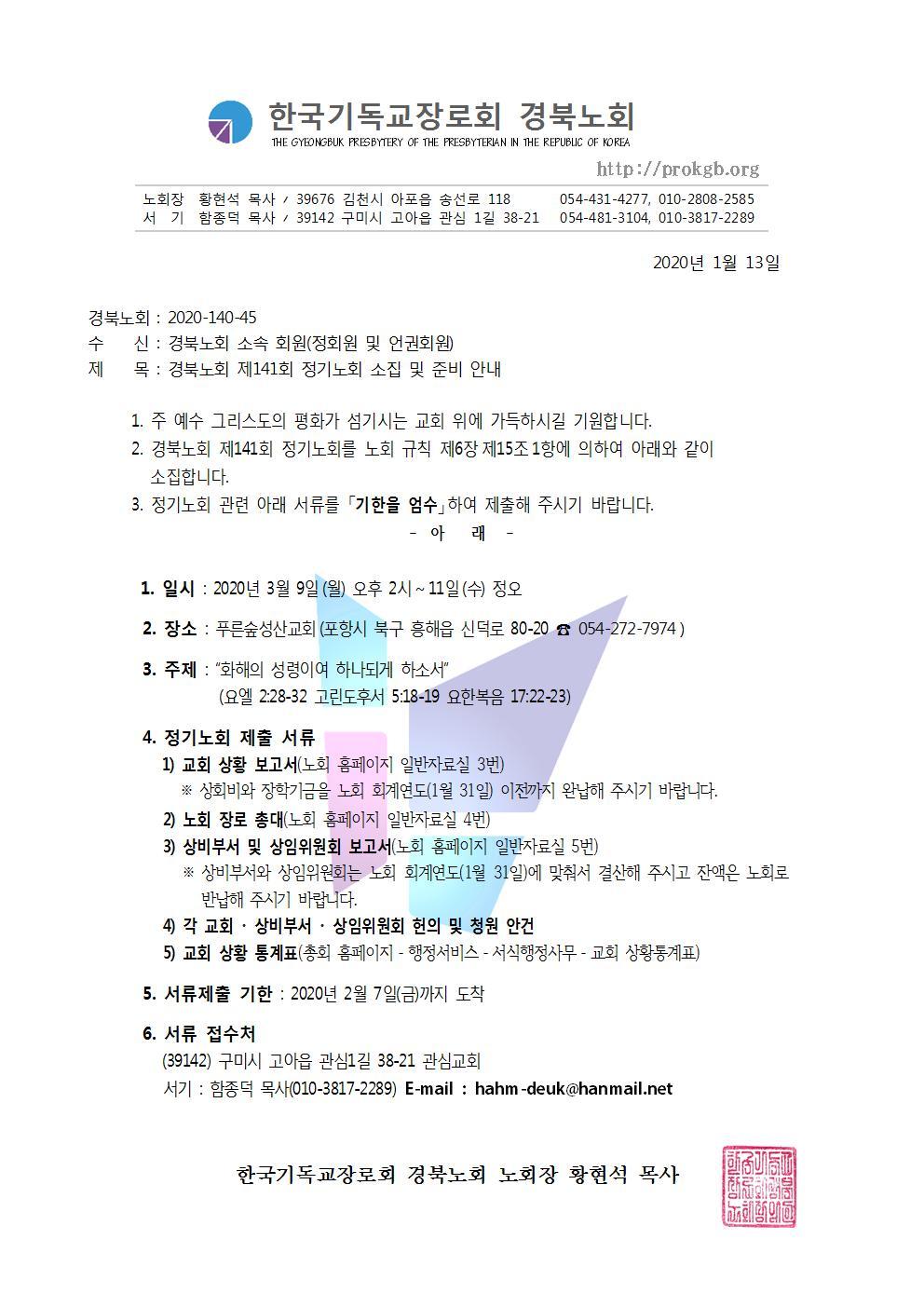 경북노회 제141회 정기노회 소집공문001.jpg