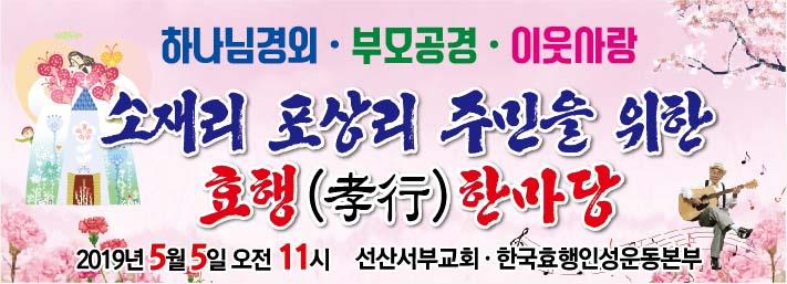 선산서부교회 행사4.jpg