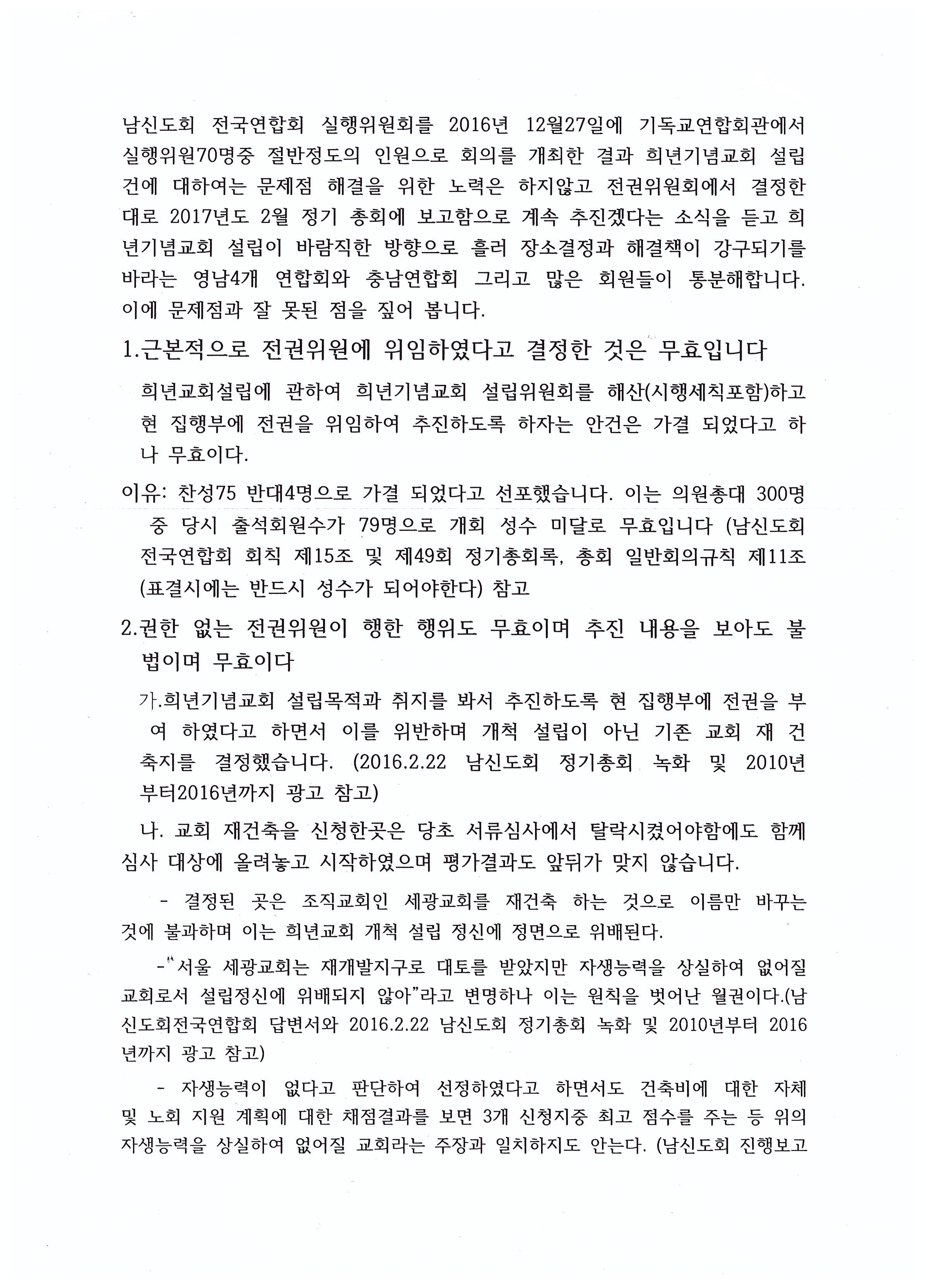 남신도회 희년기념교회 항의 (2).jpg