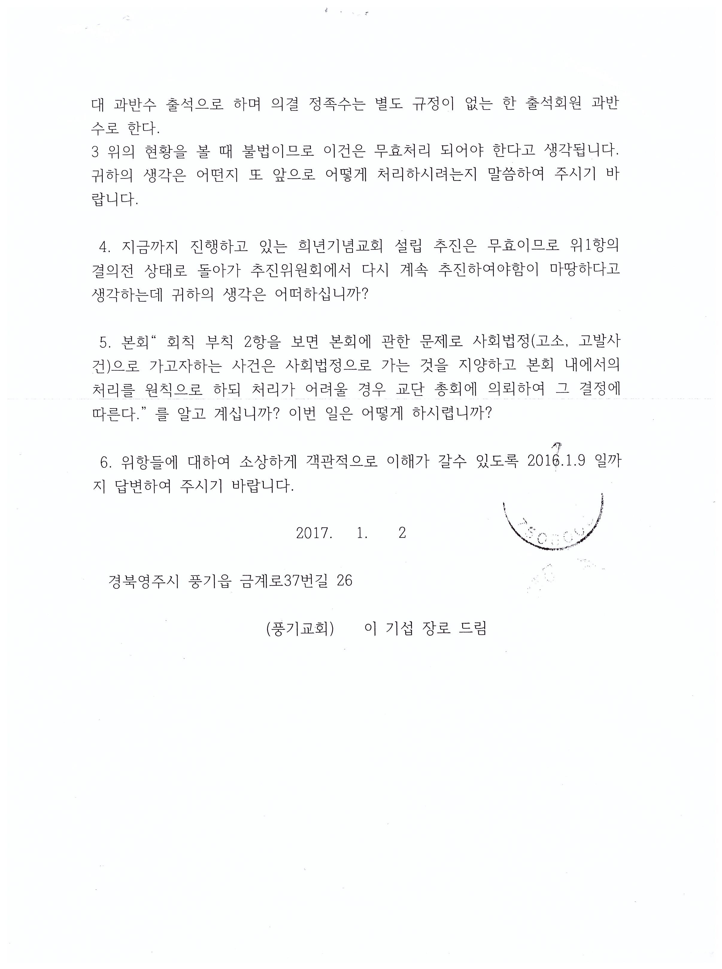 남신도회 희년기념교회 항의 (5).jpg