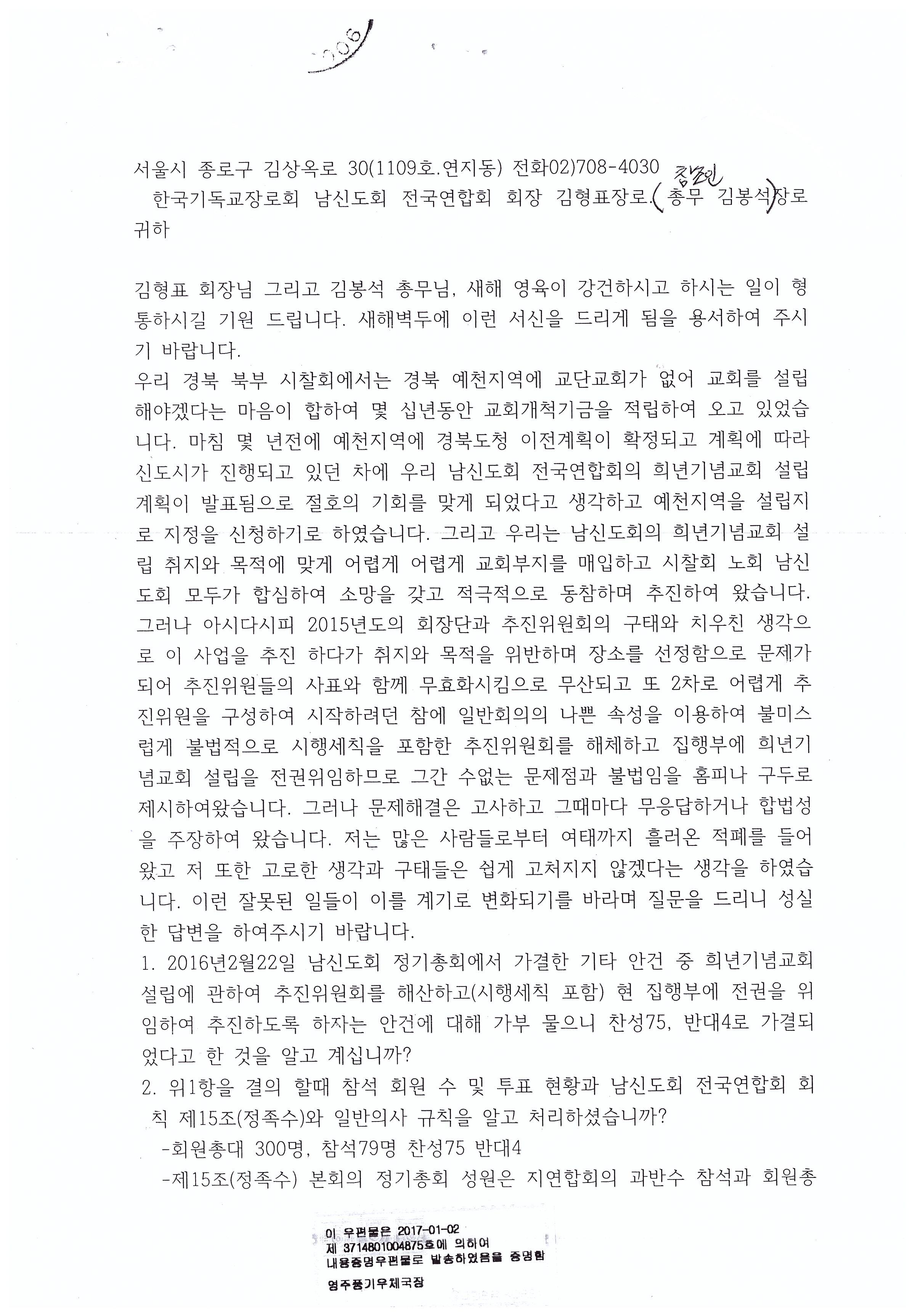 남신도회 희년기념교회 항의 (4).jpg