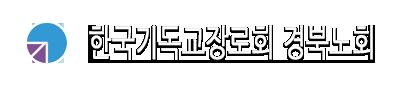 한국기독교장로회 경북노회